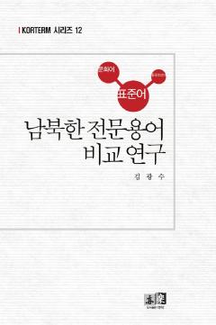 남북한 전문용어 비교연구
