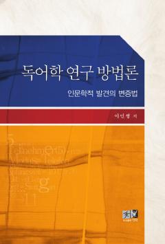 인문학적 발견의 변증법 독어학 연구 방법론