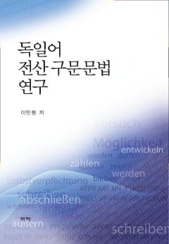 독일어 전산 구문문법 연구