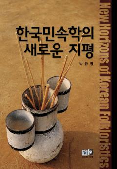 한국민속학의 새로운 지평