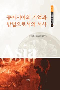 동아시아의 기억과 방법으로서의 서사