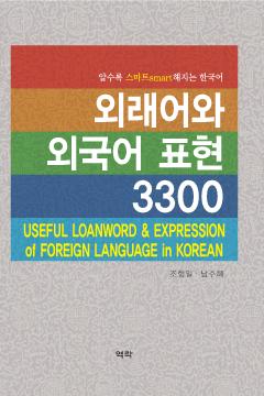 외래어와 외국어 표현