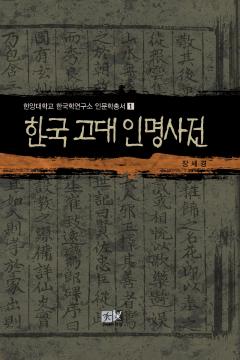 한국 고대 인명 사전
