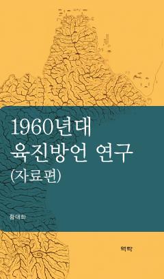 1960년대 육진방언 연구:자료편