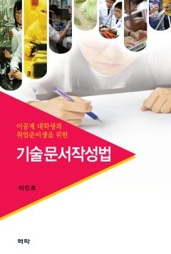 기술문서작성법