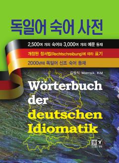 독일어 숙어 사전