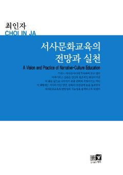 서사문화교육의 전망과 실천