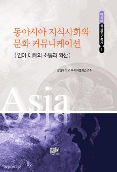 동아시아 지식사회와 문화 커뮤니케이션