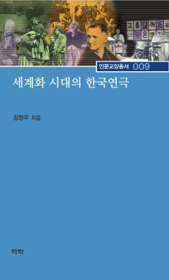 세계화 시대의 한국 연극