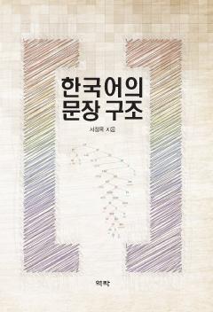 한국어의 문장 구조
