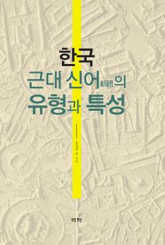 한국 근대 신어(新語)의 유형과 특성