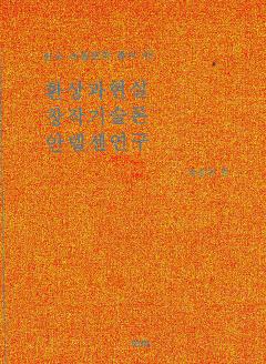 한국아동문학총서 45권
