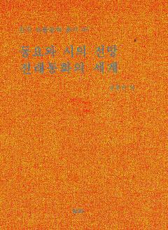 한국아동문학총서 47권