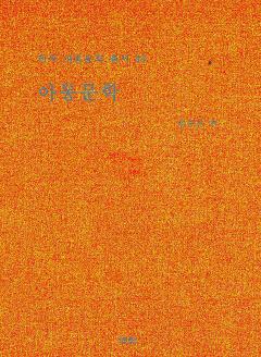 한국아동문학총서 48권