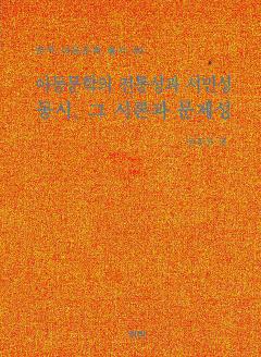 한국아동문학총서 49권