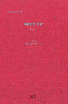사물기원 역주 상
