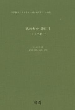 씨족대전 역주 1권