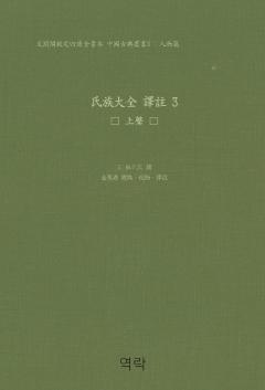 씨족대전 역주 3권