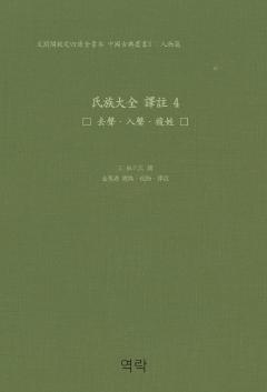 씨족대전 역주 4권