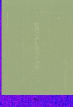 한국 고전 비평 자료총서 1권