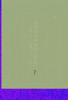 한국 고전 비평 자료총서 7권