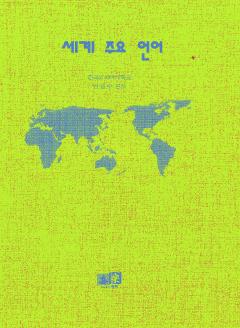 세계 주요 언어