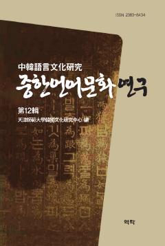 중한언어문화연구 12