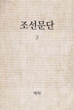 조선문단 3권