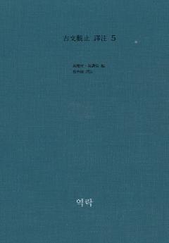 고문관지역주 5