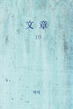 문장 10권