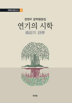 연기의 시학_장영우 문학평론집_역락비평신서 26