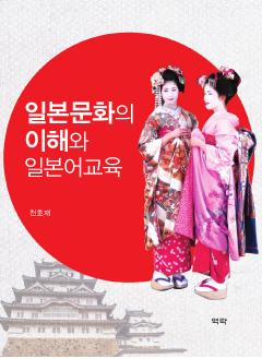 일본문화의 이해와 일본어교육