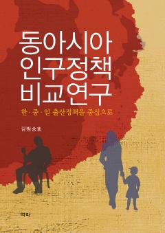 동아시아 인구정책 비교연구_한 중 일 출산정책을 중심으로