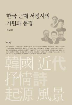 한국 근대 서정시의 기원과 풍경
