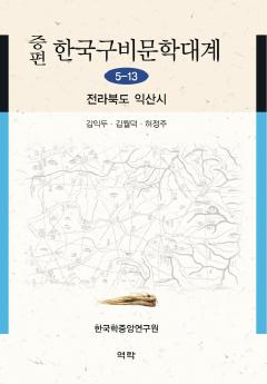 증편  한국구비문학대계 5-13: 전라북도 익산시