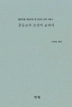 일본인을 대상으로 한 조선어 교육 자료 6권