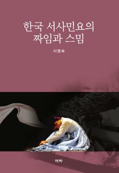 한국 서사민요의 짜임과 스밈