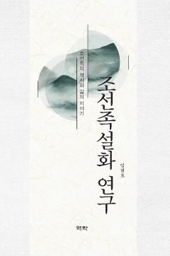 조선족설화 연구_조선족의 역사와 삶의 이야기