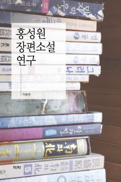 홍성원 장편소설 연구