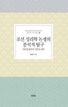 조선 성리학 논쟁의 분석적 탐구_계명인문역량강화사업단 한국학 우수 총서. 4