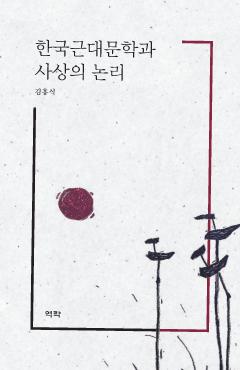 한국근대문학과 사상의 논리
