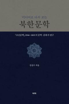 미디어로 다시 보는 북한문학
