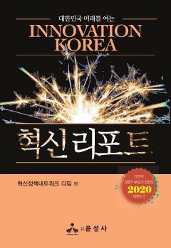 대한민국 미래를 여는 혁신 리포트