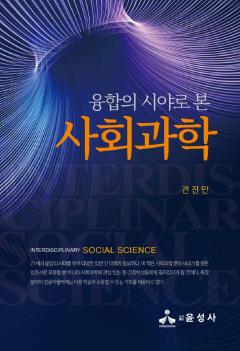 융합의 시야로 본 사회과학