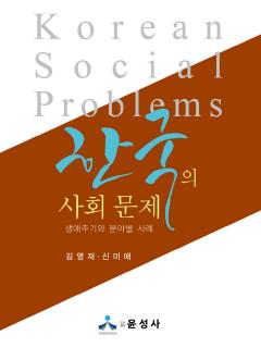 한국의 사회 문제