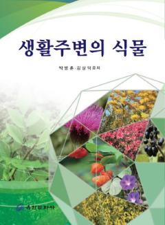 생활주변의 식물
