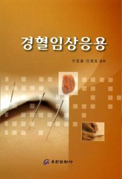 경혈임상응용