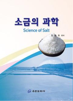 소금의 과학