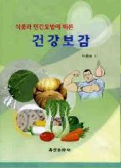 식품과 민간요법에 따른 건강보감