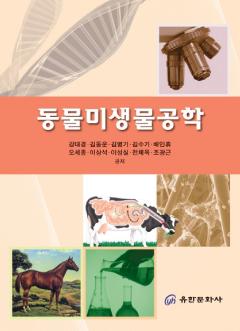 동물미생물공학